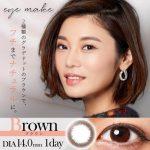 【口コミ・レポ】アイメイク ワンデー ブラウン(eyemake 1day)