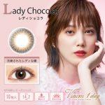 【口コミ・レポ】ビュームワンデー レディショコラ (Viewm 1day Lady Chocolat)